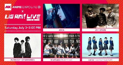 ASCA、Morfonica、Liella!らが出演『リスアニ!LIVE』が米『Anime Expo Lite 2021』にコラボ参加でL.Aから配信決定