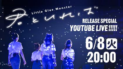 Little Glee Monster、新曲「君といれば」のリリースを記念したYouTube生配信が決定 初だし映像やMVの初公開、生歌披露など