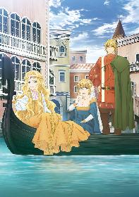 TVアニメ『アルテ』第8話「新天地」から物語はヴェネツィア編に突入!ダイジェスト動画も公開