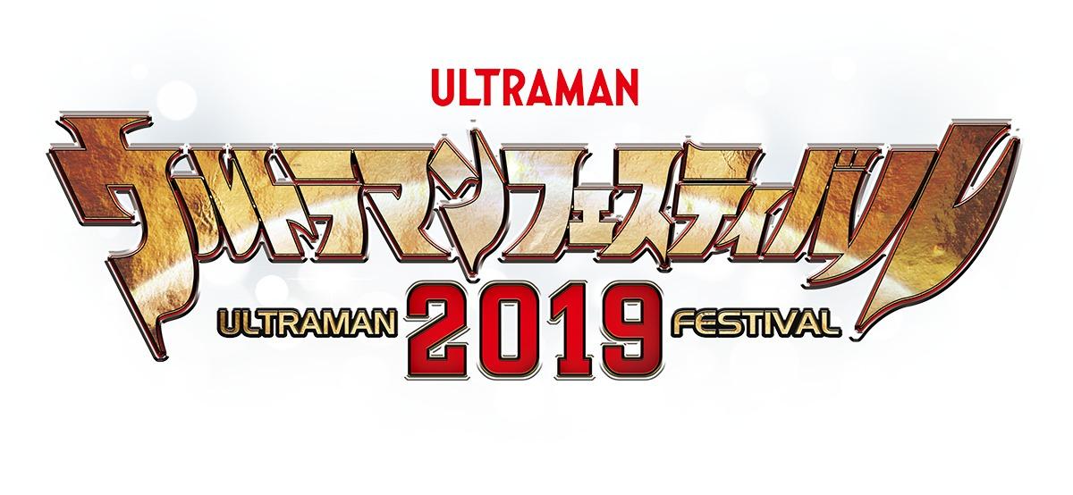 『ウルトラマンフェスティバル2019』ロゴ (C)TSUBURAYA PRODUCTIONS CO., LTD.