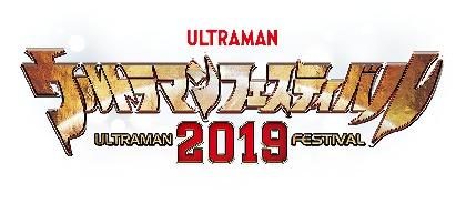 『ウルトラマンフェスティバル』最新ヒーローショー2作品収録DVD発売決定! 先行販売もあり
