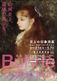 """絵画史上""""最も有名な少女""""も来日 『至上の印象派展 ビュールレ・コレクション』の見どころは?"""