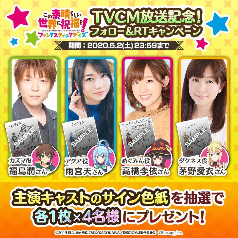 TVCM放送記念!フォロー&RTキャンペーン