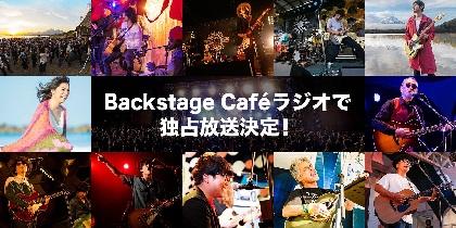 猪苗代ソーラーをネットラジオ・Backstage Cafeが独占生放送   前日には出演者も登場!?の特集も