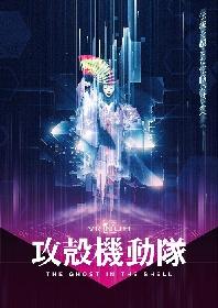 新エピソードを加えてグレードアップ VR能『攻殻機動隊』国内ツアー公演決定 5月東京芸術劇場プレイハウスより始動