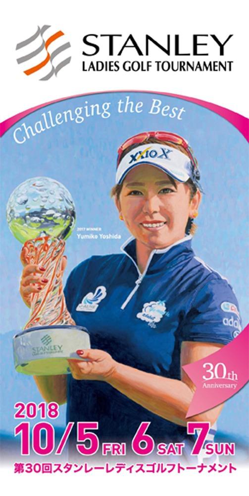 10月5日(金)に予選ラウンドがはじまる『スタンレーレディスゴルフトーナメント』