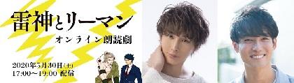オンライン朗読劇第1弾『雷神とリーマン』 雷遊役にTakuya、大村役には聖矢が決定