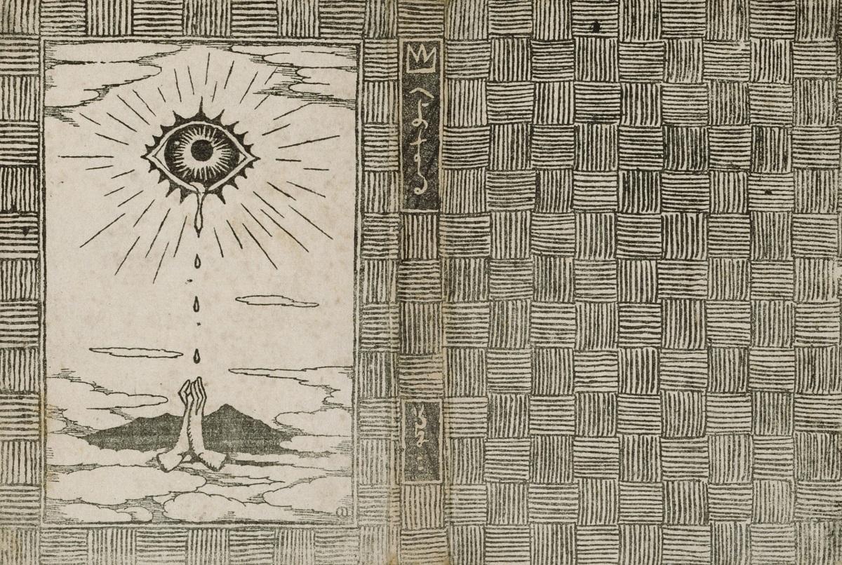 竹久夢二著・装幀『山へよする』大正8年