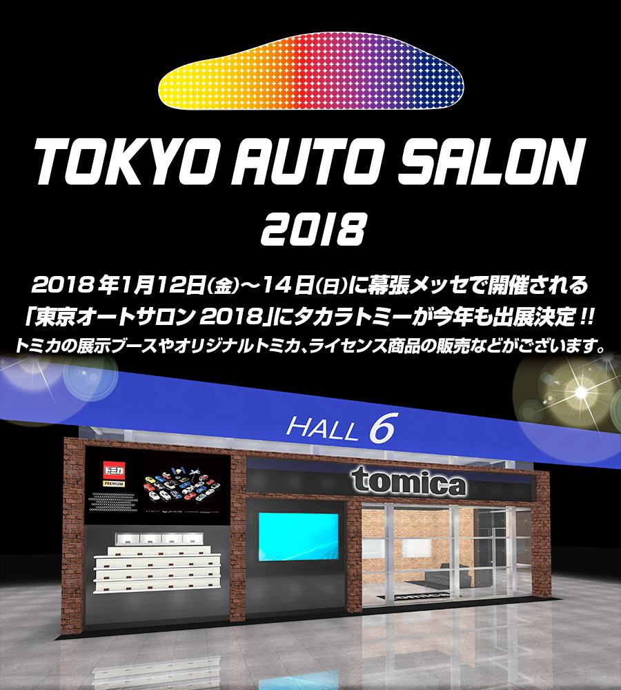 『TOKYO AUTO SALON 2018』に今年もトミカがブースを展開。オリジナルトミカなどが販売される