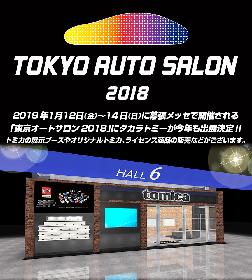 東京オートサロンのトミカ特設ブースでオリジナルトミカ発売!