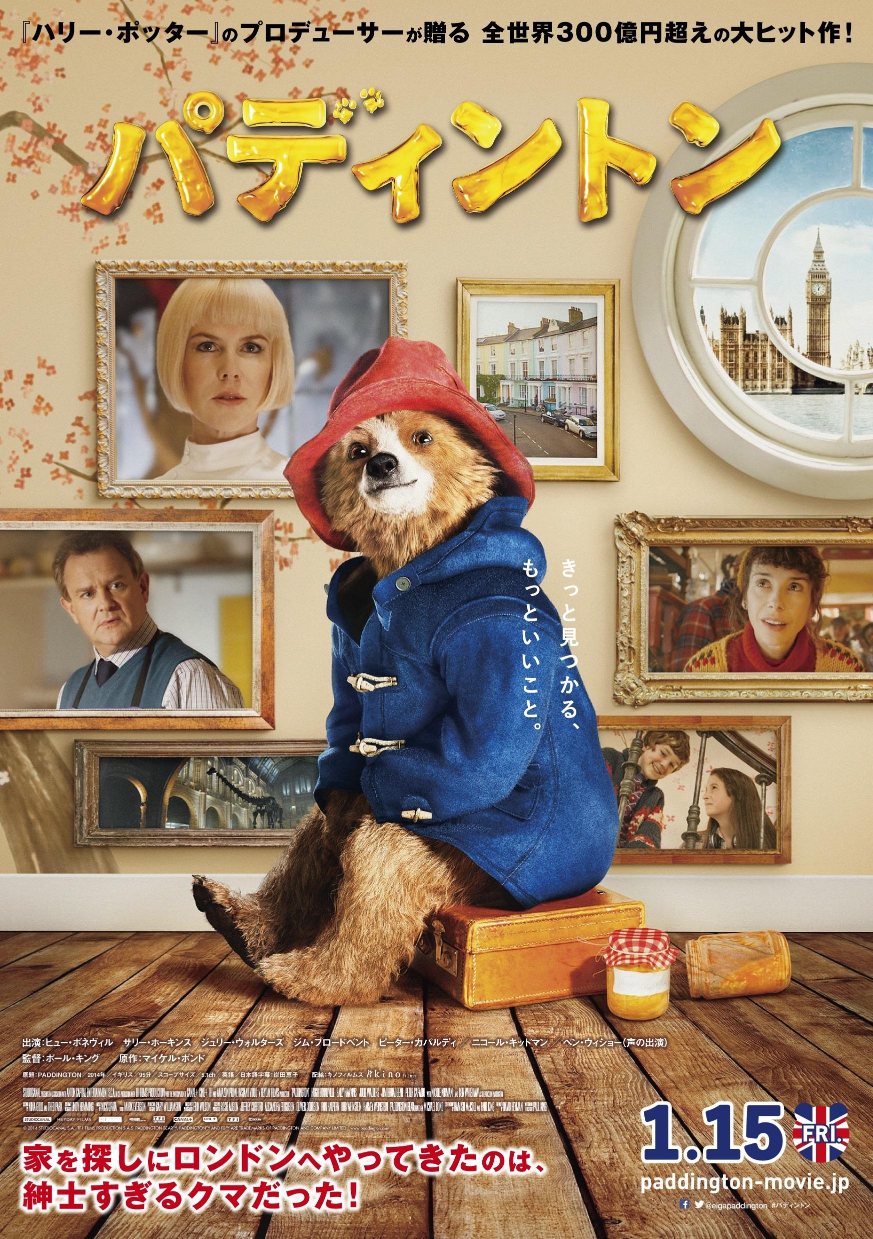 (C)2014 STUDIOCANAL S.A.  TF1 FILMS PRODUCTION S.A.S Paddington Bear™,