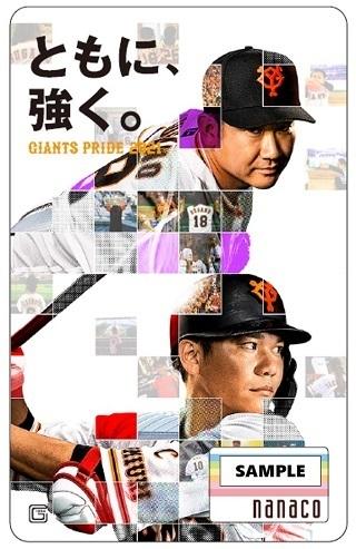 菅野智之投手と坂本勇人選手がデザインされたnanacoカード