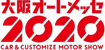 関⻄最大級のエンターテインメント・モーターショー『第24回 大阪オートメッセ 2020』開催決定