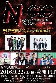 『N-GIG』3年振りに開催 アルスマグナ、ROOT FIVE、AiZe、JUMP UP Boyz!!、M!LKが出演へ