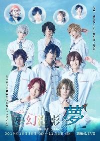 加藤真紀子が率いる演劇ユニットPUPAオリジナルミュージカル『「夢幻泡影」~第一段 夢~』の上演が決定