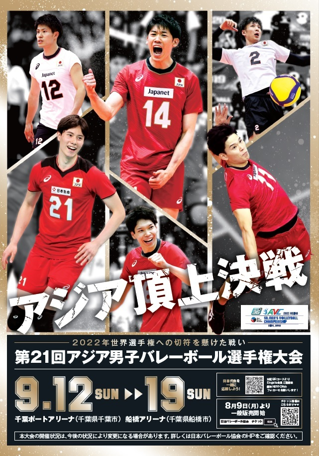 「第21回アジア男子バレーボール選手権大会」で日本代表は9月12日(日)にカタール代表と対戦する