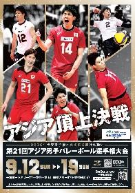 「第21回アジア男子バレーボール選手権大会」が9/12に千葉で開幕! 日本初戦はカタール戦