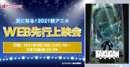秋アニメ『サクガン』第1話がdアニメストアで48時間限定の「WEB上映会」で最速配信が決定