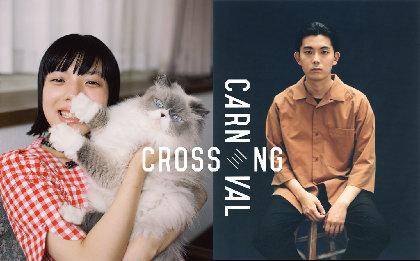CINRA主催『CROSSING CARNIVAL 外伝』開催決定 第1回はカネコアヤノと折坂悠太のツーマン