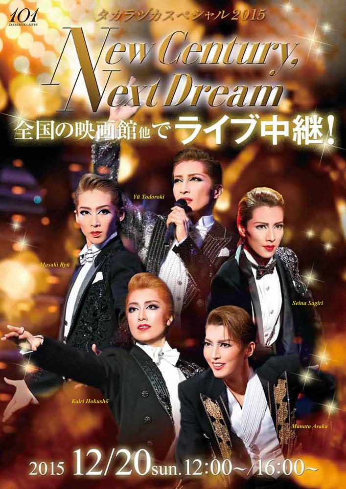 『タカラヅカスペシャル2015 -New Century,Next Dream-』 (C)宝塚歌劇団