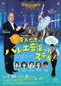 夏休みは家族でBunkamuraオーチャードホールへ 参加型バレエコンサート『青島広志のバレエ音楽ってステキ!』開催