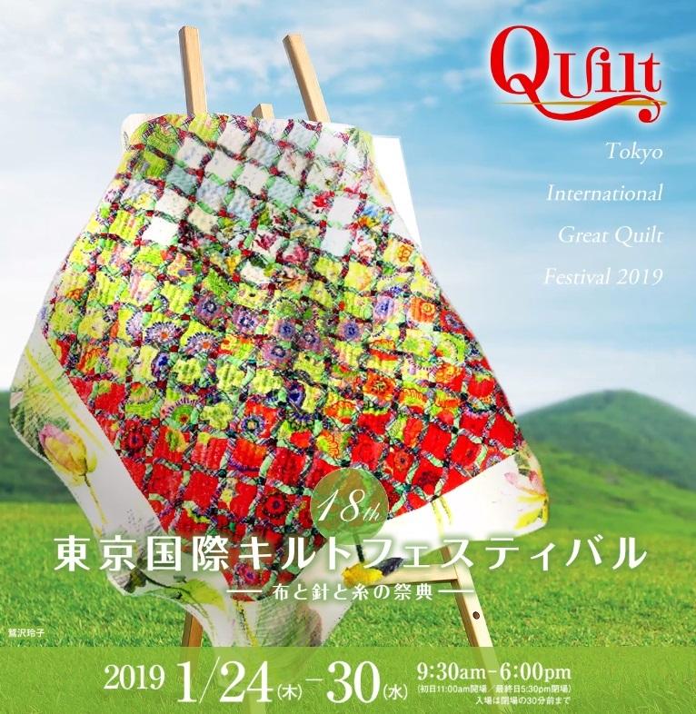 第18回東京国際キルトフェスティバル-布と針と糸の祭典-