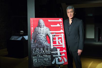 吉川晃司インタビュー 特別展『三国志』音声ガイドは「自分も武将になったつもりで演じた」