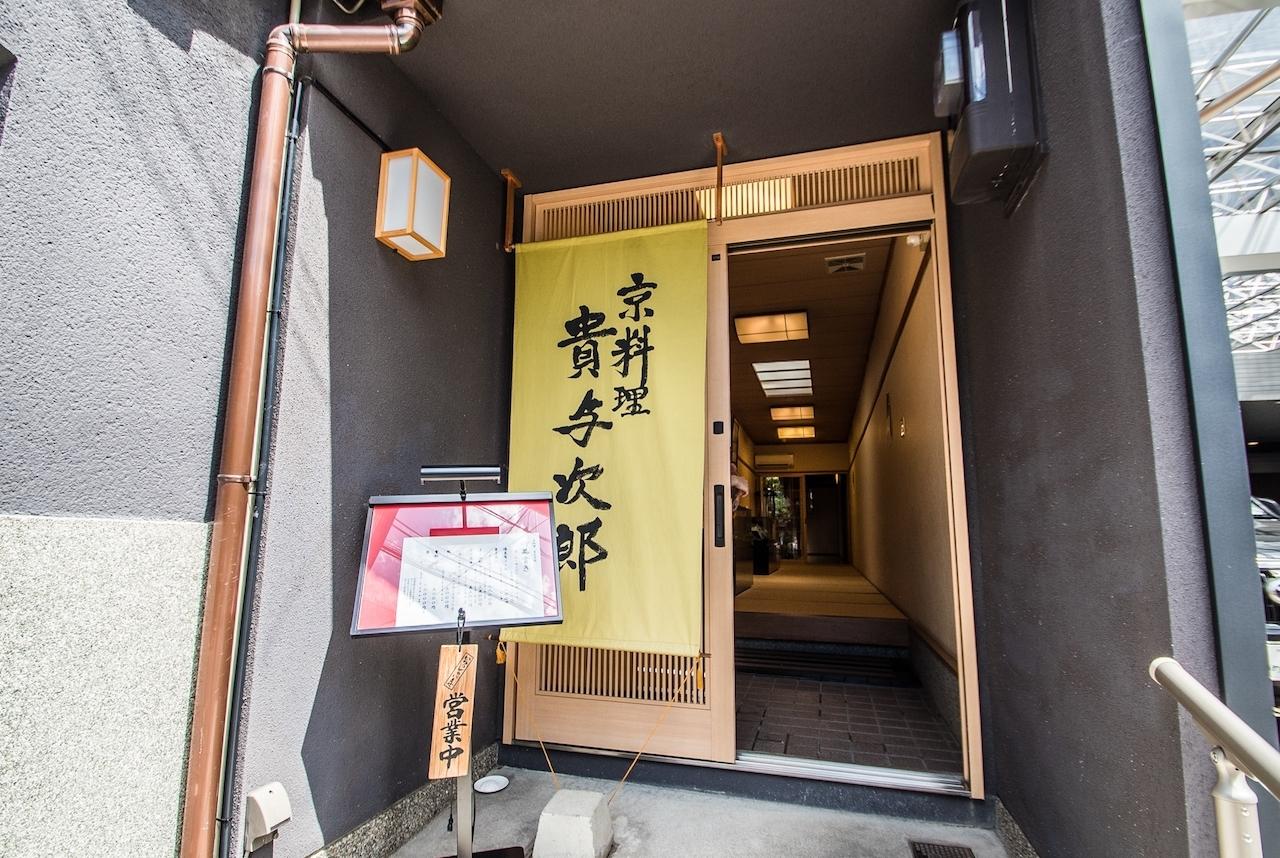 """京料理・貴与次郎の玄関。奥行が長い""""鰻の寝床""""になっている"""