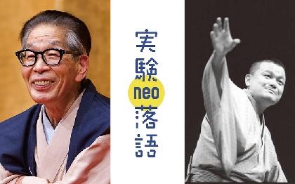 三遊亭円丈の名作映像と新作落語が楽しめる『実験落語neo~あの頃のシブヤ炎上~』の開催が決定