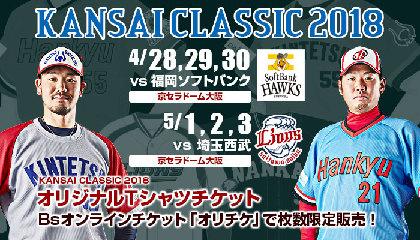 バファローズが『KANSAI CLASSIC』! 関西を一番盛り上げるのはどのチームだ?