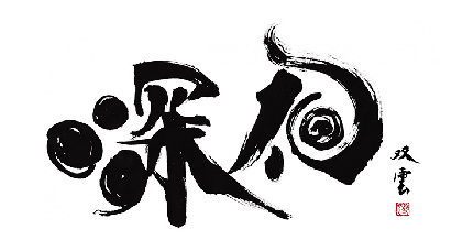 書道家・武田双雲『深化 -Shinka-』展が表参道で開催、美術的な作品も
