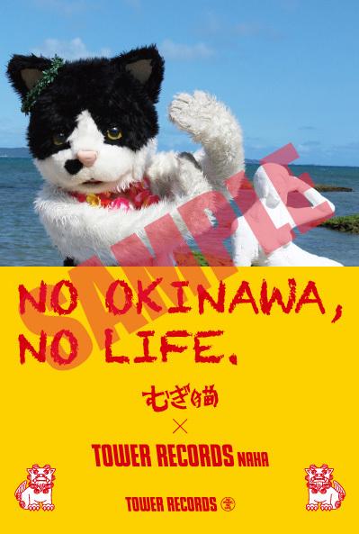 沖縄タワーレコード限定「NO OKINAWA, NO LIFE.」ポスター