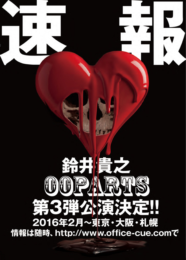 OOPARTS 第3弾公演決定!! (C)CREATIVE OFFICE CUE
