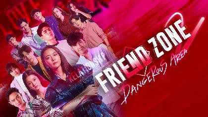 タイドラマ『Friend Zone 2: Dangerous Area』がU-NEXTで独占見放題配信決定、『2Moons2』の見放題配信も開始