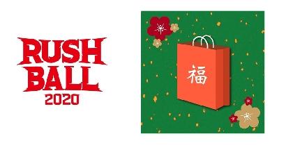 『RUSH BALL 2020』年末恒例グッズの福袋がイープラスショップにて販売中、2020年出演アーティストの「レア年賀状」をランダム封入