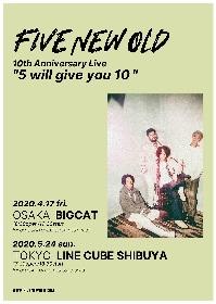FIVE NEW OLD、結成10周年を記念して東京・大阪でワンマンライブ開催決定