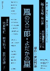 宮沢賢治の『風の又三郎・よだかの星』を原作とした『極上文學』 第一弾キャストに市瀬秀和、藤原祐規、鈴木裕斗