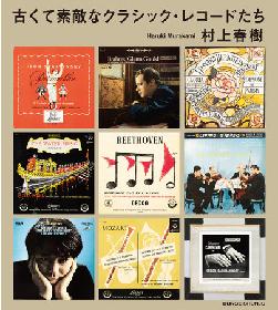 村上春樹、偏愛するクラシック音楽についてのエッセイ『古くて素敵なクラシック・レコードたち』が刊行決定