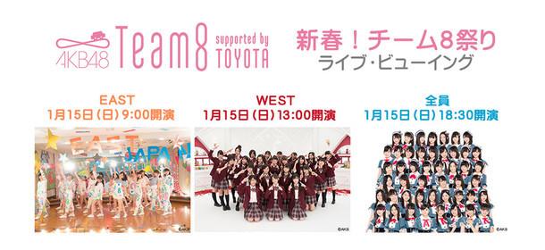 AKB48チーム8「新春!チーム8祭り」ライブビューイング告知ビジュアル (c)AKS