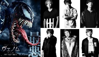 UVERworld、マーベル映画最新作『ヴェノム』の日本語吹き替え版主題歌を担当