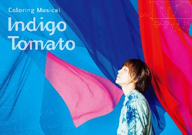 """平間壮一が""""共感覚""""を持つ青年を表現、Coloring Musical『Indigo Tomato』メインビジュアルが解禁 大山真志、剣幸、彩吹真央ら全キャストも発表"""