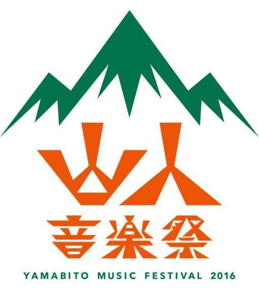 『山人音楽祭2016』