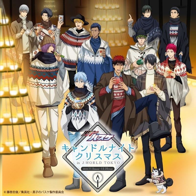 黒子のバスケ キャンドルナイトクリスマス In J World Tokyo 11月5日