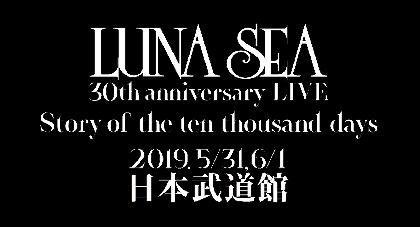 LUNA SEA 結成30周年記念ライブ2公演を生中継、日本武道館公演の正式タイトルも発表