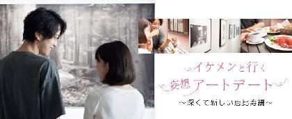 """イケメンと行く妄想アートデート★""""深くて新しい""""恵比寿篇"""