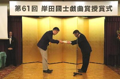 上田誠が『来てけつかるべき新世界』で受賞! 第61回岸田國士戯曲賞授賞式速報