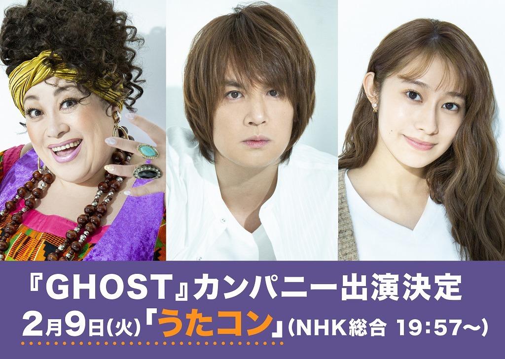 (左から)森公美子、浦井健治、桜井玲香