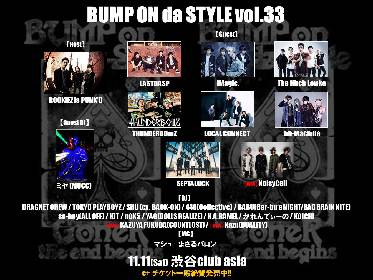 ROOKiEZ is PUNK'D主催『BUMP ON da STYLEvol.33』最終ゲスト発表でNoisyCellら