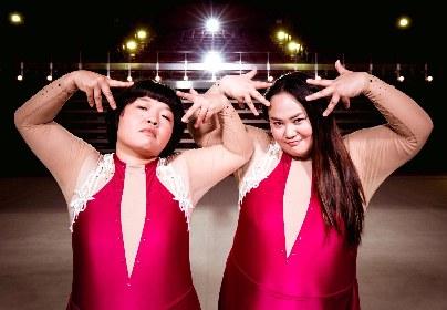 おかずクラブがレオタードを着て髪を振り乱す? フィフス・ハーモニー、「ザッツ・マイ・ガール」日本版のMVを公開