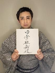 松本幸四郎が構成・演出・出演する、オンライン歌舞伎がついに始動 演目は図夢歌舞伎『忠臣蔵』